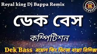 Dek Bass.Mujhe Kambal Manga De Bedarid { Dj Bappa Remix } Lockdown Special Dek Bass DJ BAPPA REMIX