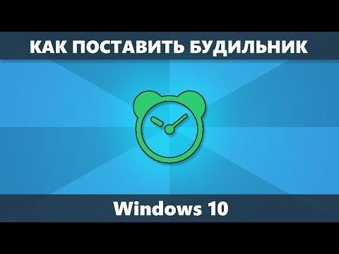 Будильник на компьютере или ноутбуке Windows 10 — как поставить