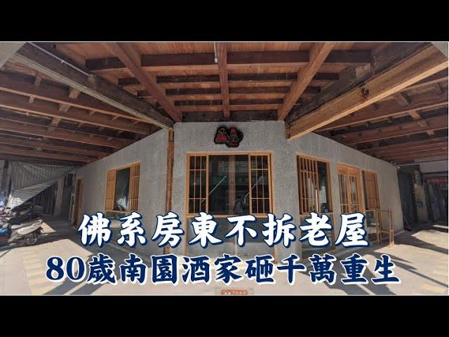 80年酒家「拆掉比整修快」 任性房二代狂砸千萬翻修 | 台灣新聞 Taiwan 蘋果新聞網