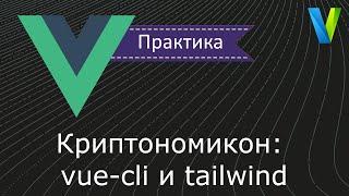 #14 Криптономикон-3: vue-cli и tailwind