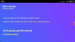 Скачать Eskimo Callboy Back In The Bizz переклад українською Lyrics