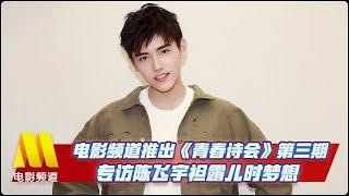 电影频道推出《青春诗会》第三期 专访陈飞宇袒露儿时梦想 【中国电影报道 | 20200426】