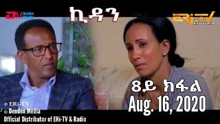 ERi-TV Drama Series: ኪዳን - ተኸታታሊት ፊልም  - 8ይ ክፋል - Kidan (Part 8), August 16, 2020