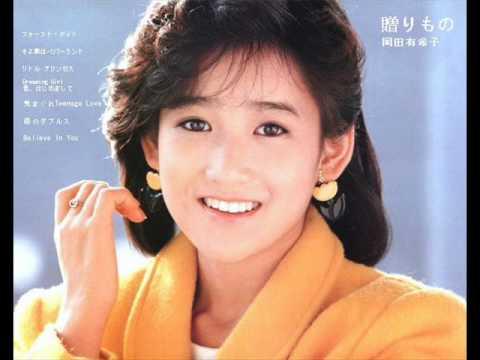 ―Dreaming Girl― 恋、はじめまして 岡田有希子