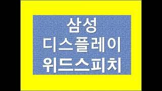 삼성디스플레이면접 같이 준비해서 합격!