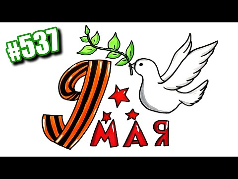 Как нарисовать Красивый Рисунок на 9 Мая, День Победы. Рисунки для срисовки  9 Мая с голубем мира.