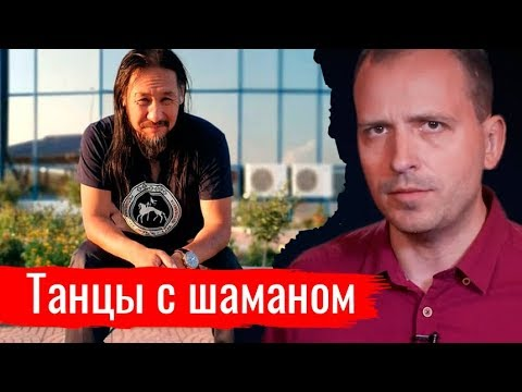 Танцы с шаманом. Константин Сёмин // АгитПроп 22.09.2019