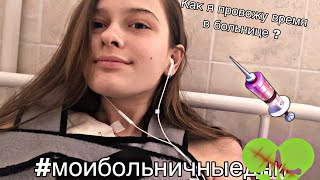Как проходит мой день в больнице ?) 18.04.19