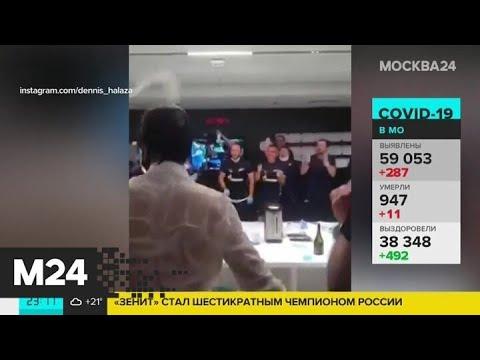 """""""Зенит"""" досрочно стал чемпионом России по футболу - Москва 24"""