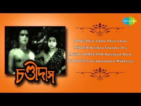 Phire Chalo Phire Chalo | Chandidas | Bengali Movie Song | Krishna Chandra Dey
