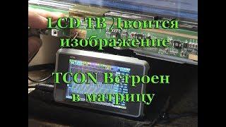 LCD ТВ двоится изображение 2 (TCON встроен в матрицу)