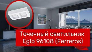 Точечный светильник EGLO 96108 (EGLO 96792 Ferreros) обзор