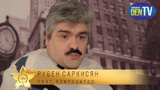 РУБЕН САРКИСЯН в телепередаче ВСТРЕЧИ СО ЗВЕЗДАМИ на телеканале DEN TV / ТЕЛЕПЕРЕДАЧА