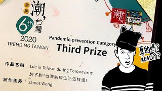 My Covid-19 YouTube video won a competition in Taiwan?!🇹🇼我的新冠肺炎影片在台灣得獎了!?