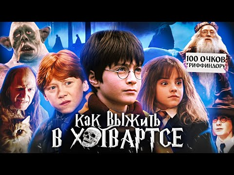Гарри Поттер и Философский камень - Как выжить в Хогвартсе? Переозвучка (Дубляж)
