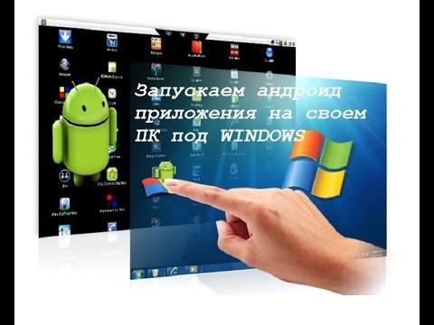 Как запускать Android приложения на своем компьютере. Самый простой способ