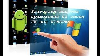 Как запускать Android приложения на своем компьютере Самый простой способ