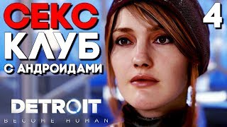 СЕКС КЛУБ РАЙ ► Detroit: Become Human Прохождение на русском ► Часть 4 ► ДЕТРОЙТ: Стать Человеком