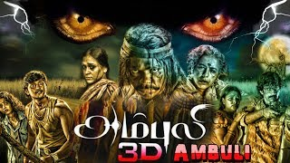 Tamil Superhit Movie - Ambuli - Full Movie | Science Fiction | Horror Movie | Parthiban