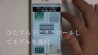 iPhone8 予約対策 ドコモオンラインショップ編 thumbnail