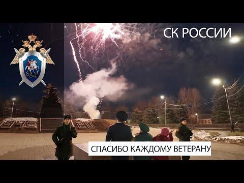 Сотрудники Следственного комитета России в Смоленской области подарили ветерану праздничный салют