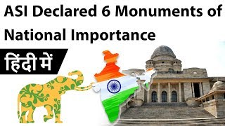 ASI Declared 6 Monuments of National Importance Current Affairs 2019