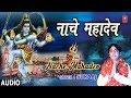 नाचे महादेव Nache Mahadev Il SURAAJ Il New Latest Shiv Bhajan Il Full Audio Song