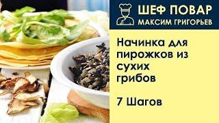 Начинка для пирожков из сухих грибов . Рецепт от шеф повара Максима Григорьева