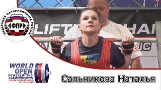 Сальникова Наталья  Чемпионат Мира по Пауэрлифтингу 2017