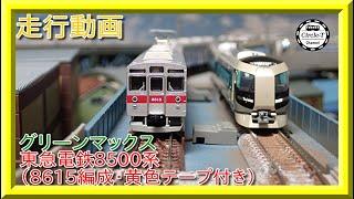 【走行動画】グリーンマックス 31506/31507 東急電鉄8500系(8615編成・黄色テープ付き)【鉄道模型・Nゲージ】