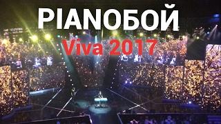 PIANOБОЙ - Родина / Viva! Самые красивые 2017
