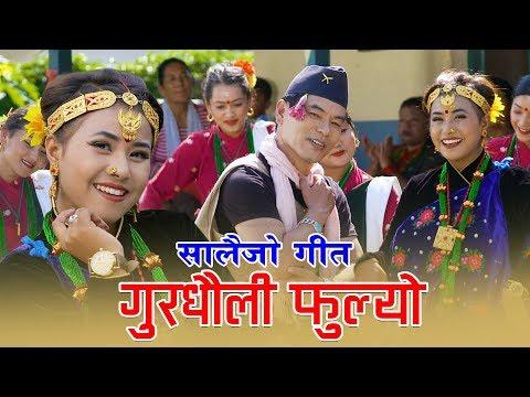 Salaijo Song - Guradhauli Phulyo By Biren Gurung & Sarada Gurung Ft.Khem & Arushi