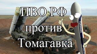 ПВО РФ против Томагавка