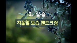 #숲에서온 #천연DIY 핸드크림 2