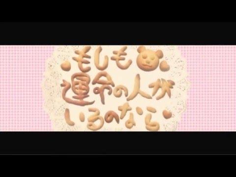 【Tsukinowa】 もしも運命の人がいるのなら - Moshimo unmei no hito ga iru no nara【Sub español】