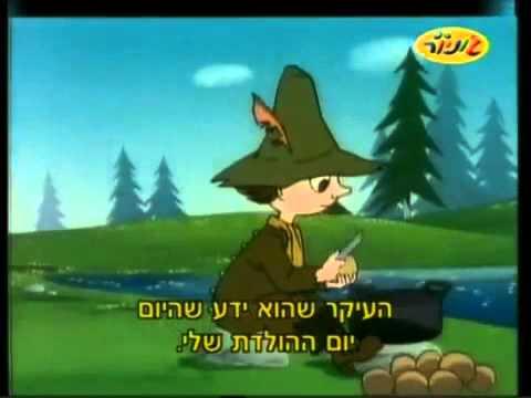 המומינים פרק 102 חלק א