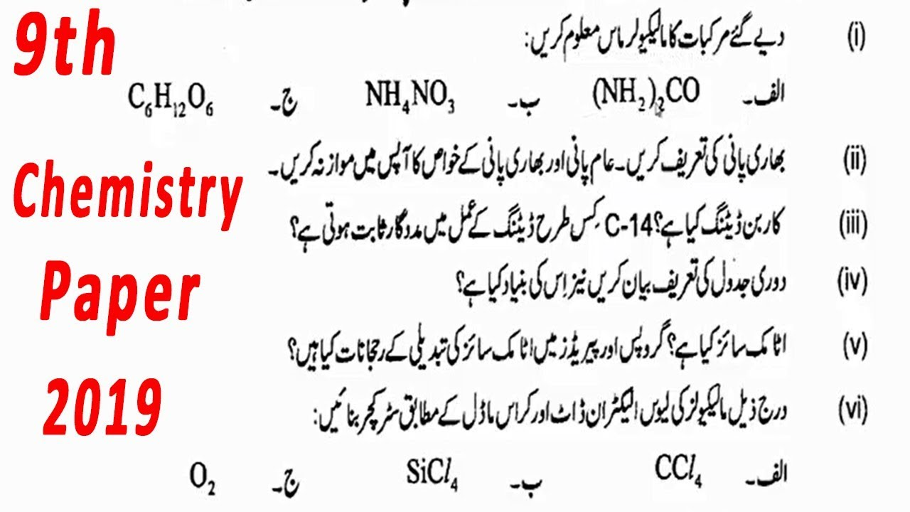 9th Class Chemistry guess paper in Urdu 2019