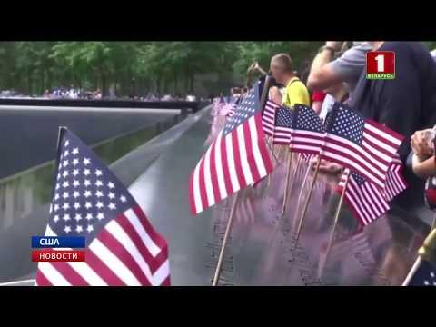 В США сегодня вспоминают жертв терактов 11 сентября 2001 года
