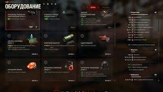 Новое оборудование в World of Tanks - Стрим танки