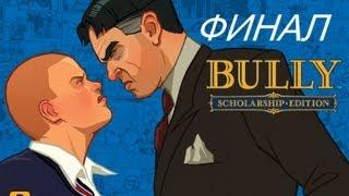 Прохождение Bully серия 18 Финал