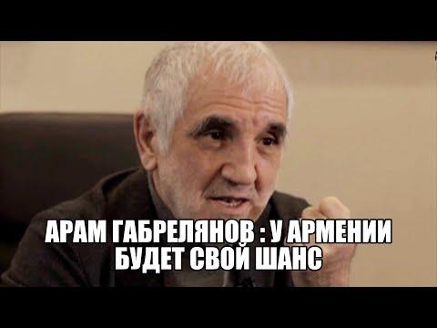 Турки плюют нам в лицо, а власти говорят, что идет дождь ! Габрелянов ; У Армении будет свой шанс!.