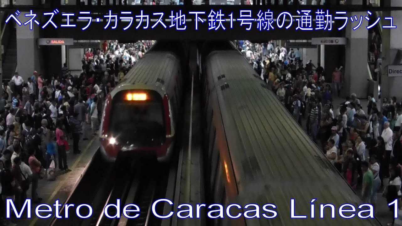 通勤ラッシュ】ベネズエラ・カラ...