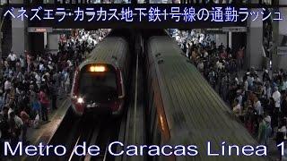 【通勤ラッシュ】ベネズエラ・カラカス地下鉄1号線Metro de Caracas Línea 1