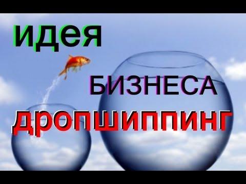 ДРОПШИППИНГ, как идея бизнеса в России