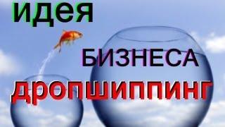 ДРОПШИППИНГ, как идея бизнеса в России(, 2013-07-19T05:15:24.000Z)
