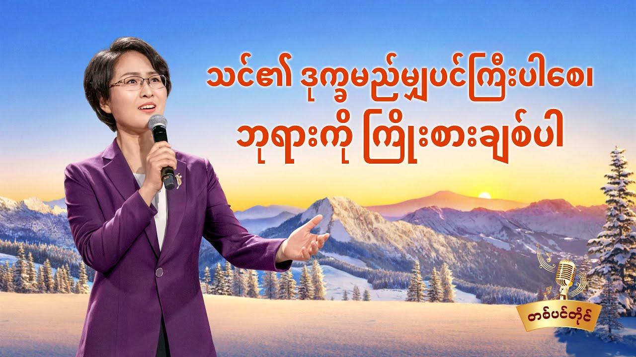 2021 Myanmar Hymn Song - သင်၏ ဒုက္ခမည်မျှပင်ကြီးပါစေ၊ ဘုရားကို ကြိုးစားချစ်ပါ