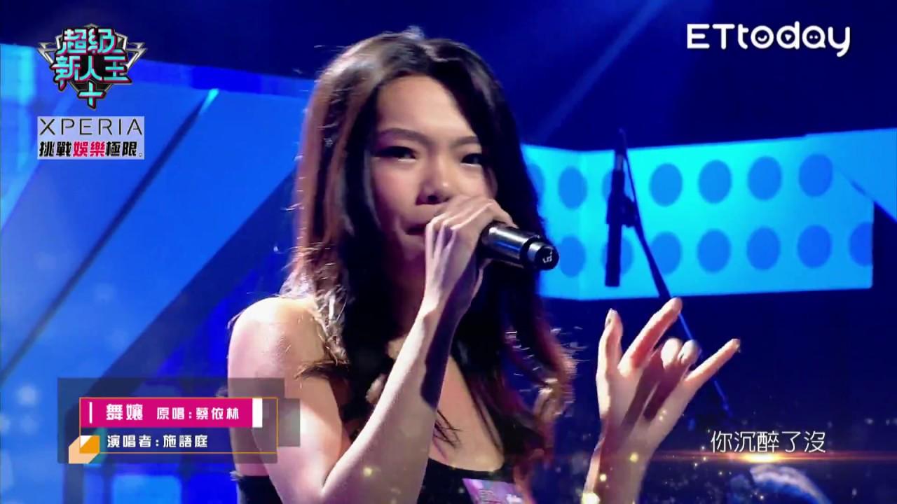 超級新人王+ 施語庭|舞孃(蔡依林)|世新大學/口語傳播學系 歌唱組EP42 - YouTube
