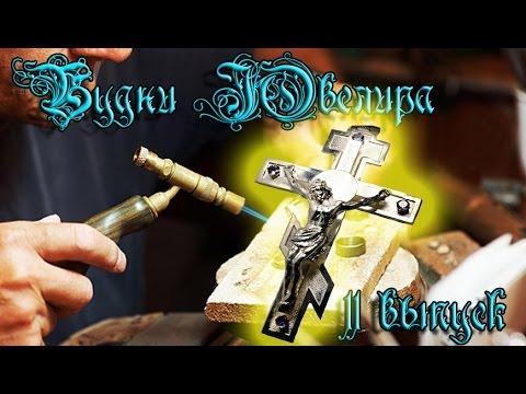 Мега Крест/Будни Ювелира11
