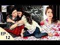 Chandni Begum Episode 12 in HD