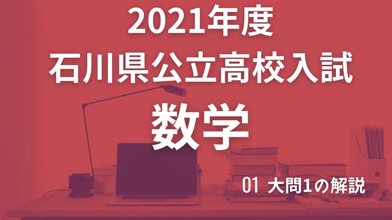 倍率 高校 石川 2021 県 星稜高校合格ゾーンと泉丘、二水、桜丘との併願 2021年2月7日追記